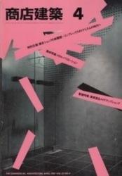 雑誌 商店建築 1987年4月号 複合ショップの新展開 他