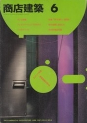雑誌 商店建築 1987年6月号 垂直動線を考える 他