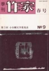 雑誌 季刊 作家 春号 第9号 1994年 第3回小谷剛文学賞発表