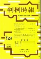 雑誌 判例時報 No 1557 平成8年4月21日号 判例時報社