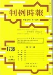 雑誌 判例時報 No 1738 平成13年4月11日号 判例時報社