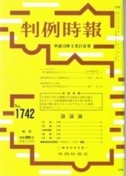 雑誌 判例時報 No 1742 平成13年5月21日号 判例時報社