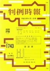 雑誌 判例時報 No 1743 平成13年6月1日号 判例時報社