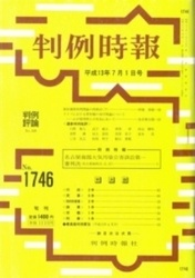 雑誌 判例時報 No 1746 平成13年7月1日号 判例時報社