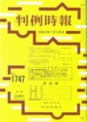 雑誌 判例時報 No 1747 平成13年7月11日号 判例時報社