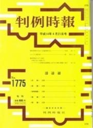 雑誌 判例時報 No 1775 平成14年4月21日号 判例時報社