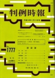 雑誌 判例時報 No 1777 平成14年5月11日号 判例時報社