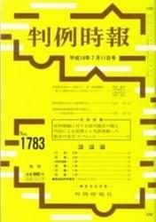 雑誌 判例時報 No 1783 平成14年7月11日号 判例時報社