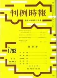 雑誌 判例時報 No 1793 平成14年10月21日号 判例時報社