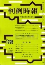 雑誌 判例時報 No 1795 平成14年11月11日号 判例時報社