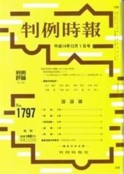 雑誌 判例時報 No 1797 平成14年12月1日号 判例時報社