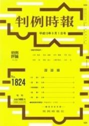 雑誌 判例時報 No 1824 平成15年9月1日号 判例時報社