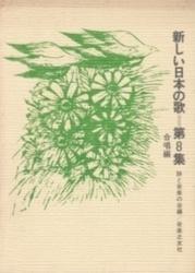 書籍 新しい日本の歌 第8集 合唱編 詩と音楽の会編 音楽之友社