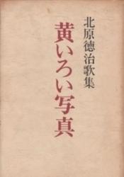書籍 歌集 黄いろい写真 北原徳治 風土派発行所