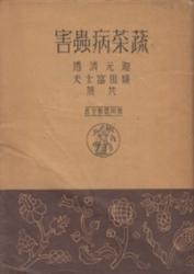 書籍 蔬菜病蟲害 瀧元清透 法文社