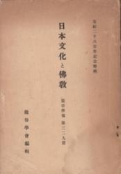 雑誌 日本文化と仏教 熊谷学報第329号 熊谷学会編集