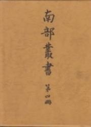 書籍 南部叢書 第四冊 太田孝太郎 東洋書院