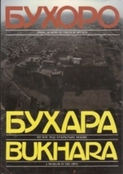 書籍 EYXOPO EYXAPA BUKHARA A museum in the open