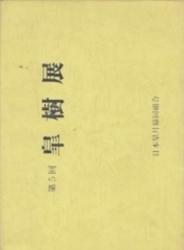 書籍 第5回 皐樹展 栃の葉書房 日本皐月協同組合