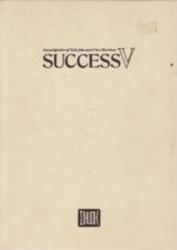 書籍 Encyclopedia of New Business Success V 中央出版