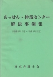 書籍 あっせん・仲裁センター 解決事例集 平成6年7月-平成9年10月 東京弁護士会