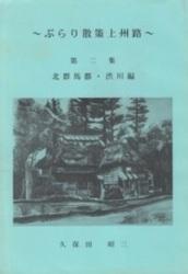 書籍 ぶらり散策上州路 第2集 北群馬郡・渋川編 久保田昭三