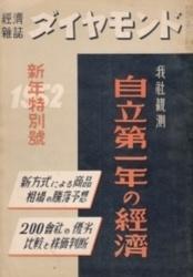 雑誌 ダイヤモンド 昭和27年1月新年特別号 自立第一年の経済 ダイヤモンド社