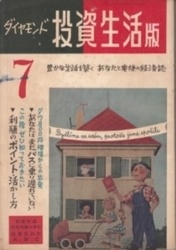雑誌 ダイヤモンド 投資生活版 昭和34年7月号 利殖のポイント・活かし方 ダイヤモンド社