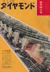 雑誌 ダイヤモンド 昭和33年1月新年特大号 さらに近代化進む ダイヤモンド社