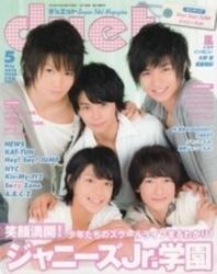 雑誌 duet 2012年5月号 笑顔満載 ジャニーズJr学園 集英社