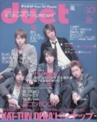 雑誌 duet 2005年10月号 KAT-TUN 嵐 他 集英社