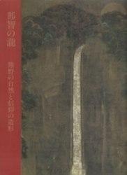 書籍 那智の瀧 熊野の自然と信仰の造形 根津美術館編 1991