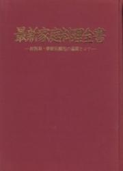 書籍 最新家庭料理全書 材料別・季節別調理の基礎とコツ 祥文社