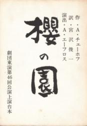 書籍 櫻の園 A・チェーホフ 宮沢俊一訳 A・エーフロス演出 劇団東演第46回公演上演台本