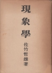 書籍 現象学 佐竹哲雄 朝倉書店