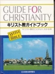書籍 キリスト教ガイドブック 日本教会新報社