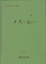 書籍 或る外科医の軌跡 メスと心と 2008 澤田公任
