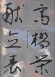 書籍 高橋栄作品集 Photo Collection