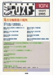 雑誌 ジュリスト 1995年9月1日 No 1074 地方分権推進の視角 有斐閣