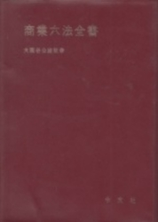 書籍 商業六法全書 69 大阪谷公雄監修 令文社