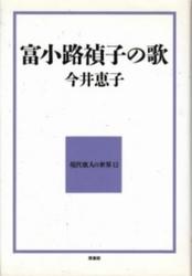 書籍 富小路禎子の歌 今井恵子 現代歌人の世界 12 雁書館