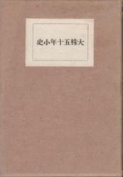 書籍 大株五十年小史 株式会社三有社