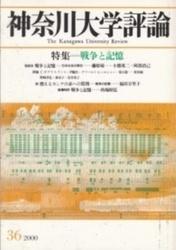 書籍 神奈川大学評論 特集 戦争と記憶