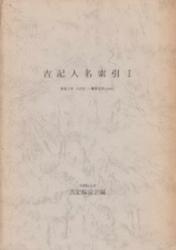 書籍 吉記人名索引 I 吉記輪読会編 学習院大学
