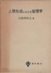 書籍 人間形成における倫理学 久保田信之 酒井書店