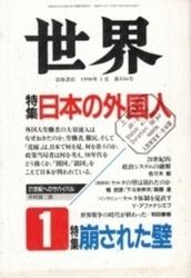 雑誌 世界 1990年1月号 特集 日本の外国人 崩された壁