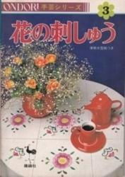 書籍 花の刺しゅう ONDORI手芸シリーズ 雄鶏社