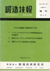 雑誌 鍛造技報 1983年4月増刊号 第8号 アメリカ鍛造工業協会 鍛造技術研究所