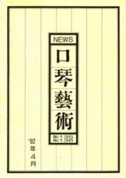 雑誌 NEWS 口琴藝術 Np 135 136 1992年4月