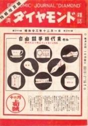 雑誌 経済ダイヤモンド 昭和23年12月1日 第36号 ダイヤモンド社